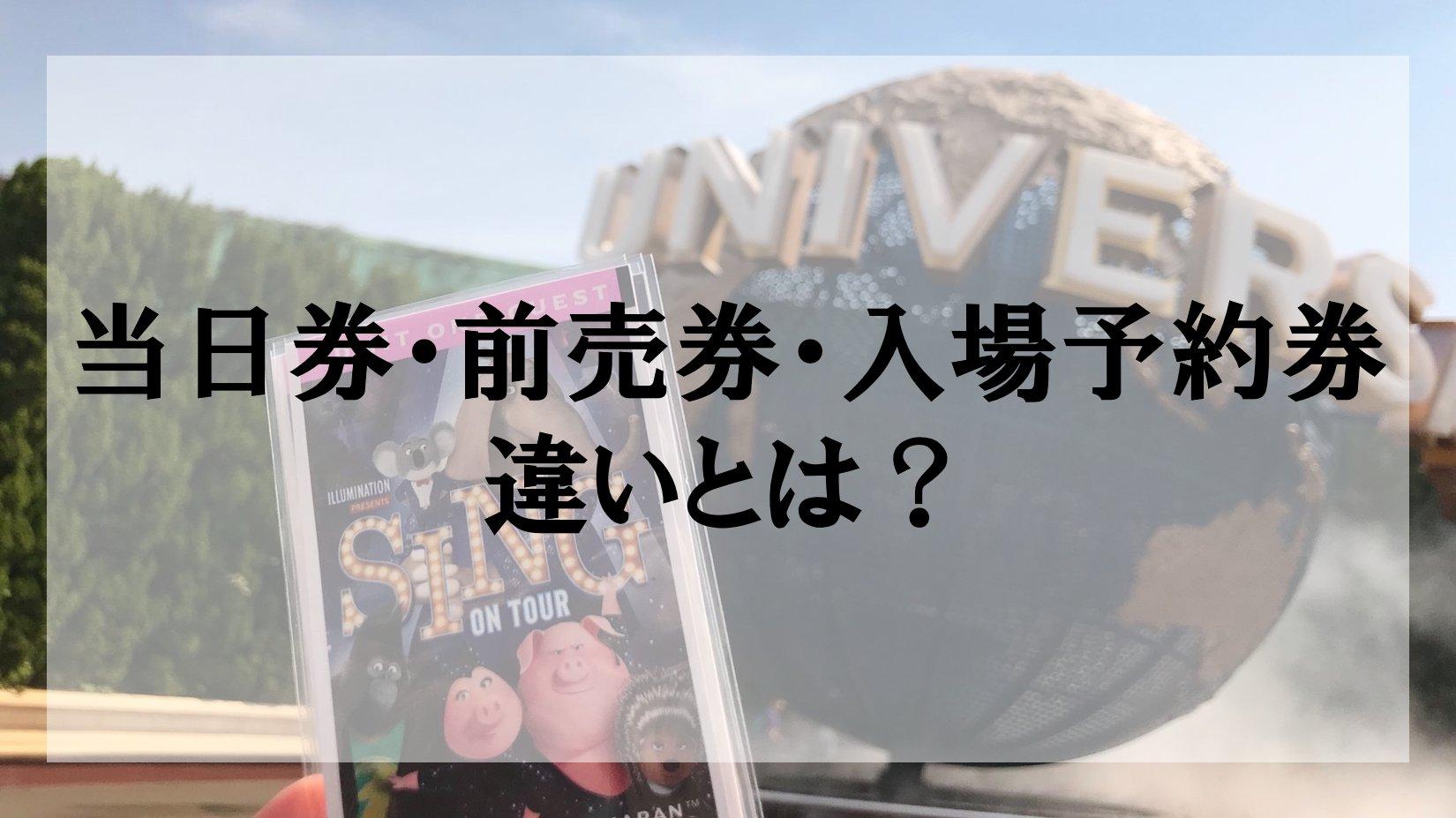 料 ユニバ 入場